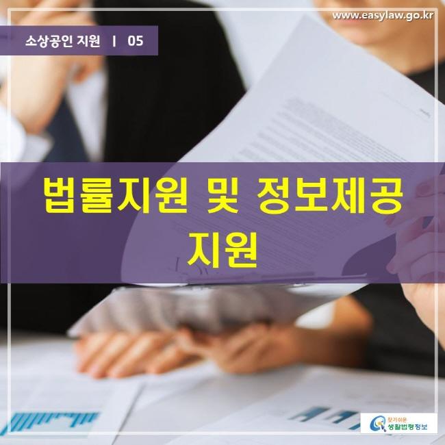 소상공인 지원  ㅣ  05 법률지원 및 정보제공 www.easylaw.go.kr 찾기 쉬운 생활법령정보 로고
